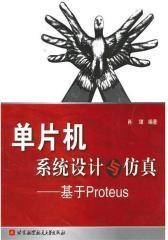 单片机系统设计与仿真:基于Proteus(仅适用PC阅读)