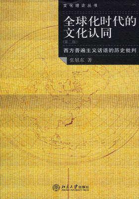 全球化时代的文化认同:西方普遍主义话语的历史批判(文化理论丛书)