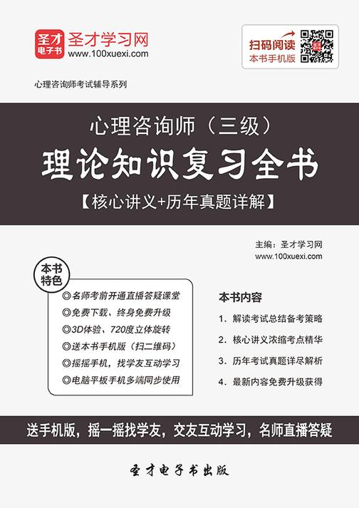 2017年11月心理咨询师(三级)理论知识复习全书【核心讲义+历年真题详解】