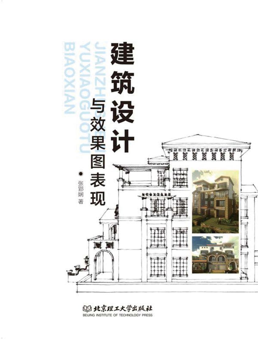 建筑设计与效果图表现