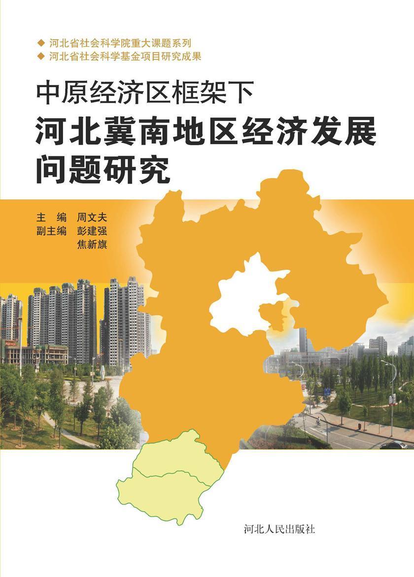 中原经济区框架下河北冀南地区经济发展问题研究