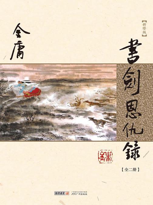 书剑恩仇录(新修版 纯文字)全二册