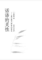 话语的灵性——现代散文语体格论