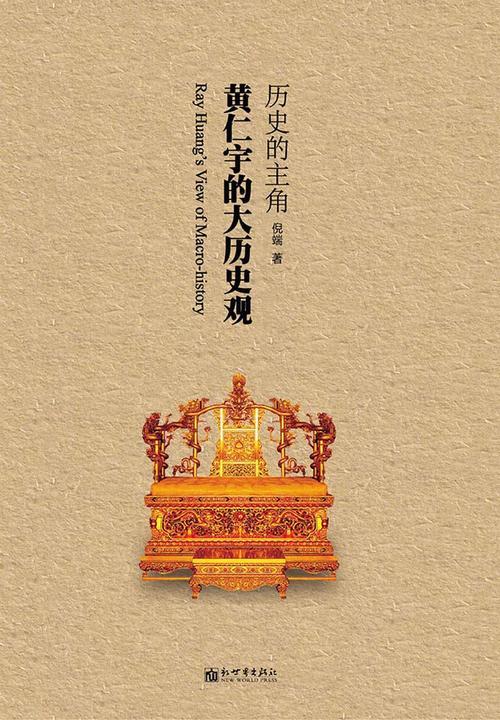 历史的主角:黄仁宇的大历史观