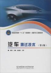 汽车测试技术(第2版)