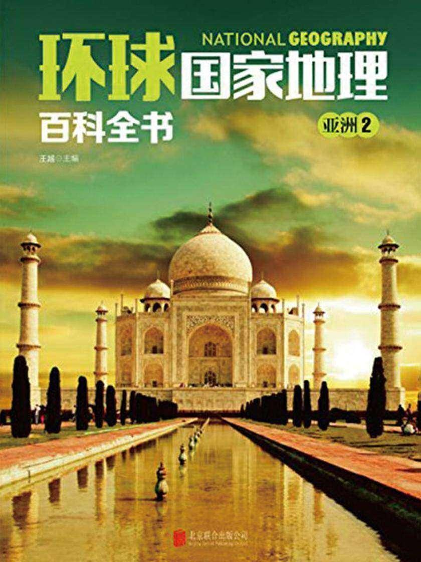 环球国家地理百科全书.亚洲2