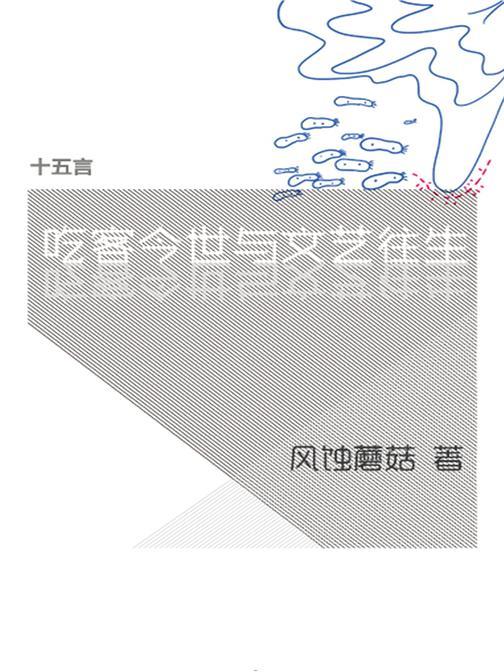 云南:吃客今世与文艺往生·十五言风蚀蘑菇文集(果壳·十五言系列)