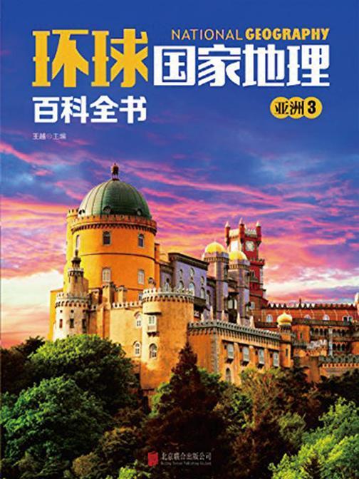 环球国家地理百科全书.亚洲3