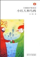 红帆船抒情童话:小红人和乌鸦