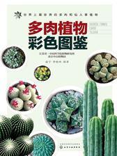 多肉植物彩色图鉴