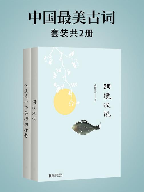 中国最美古词(套装共2册)