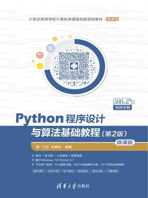 Python程序设计与算法基础教程(第2版)-微课版
