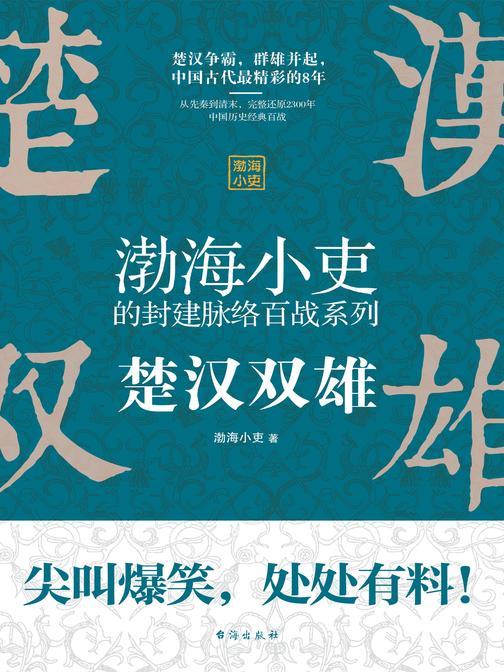 楚汉双雄(当当独家首发!中国古代史上桥段频出的8年,旧制度为什么无法搞定新问题)