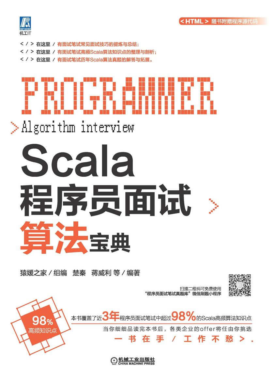 Scala程序员面试算法宝典
