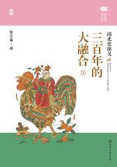 三百年的大融合:南北史演义(下)