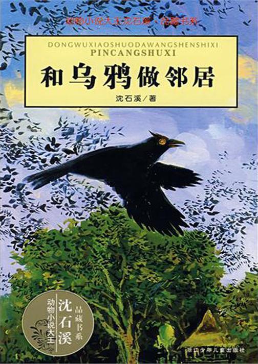 和乌鸦做邻居(动物小说大王沈石溪·品藏书系)