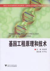 基因工程原理和技术
