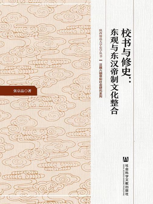 校书与修史:东观与东汉帝制文化整合(陕西师范大学史学丛书·汉魏六朝帝制社会研究系列)