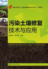 污染土壤修复技术与应用