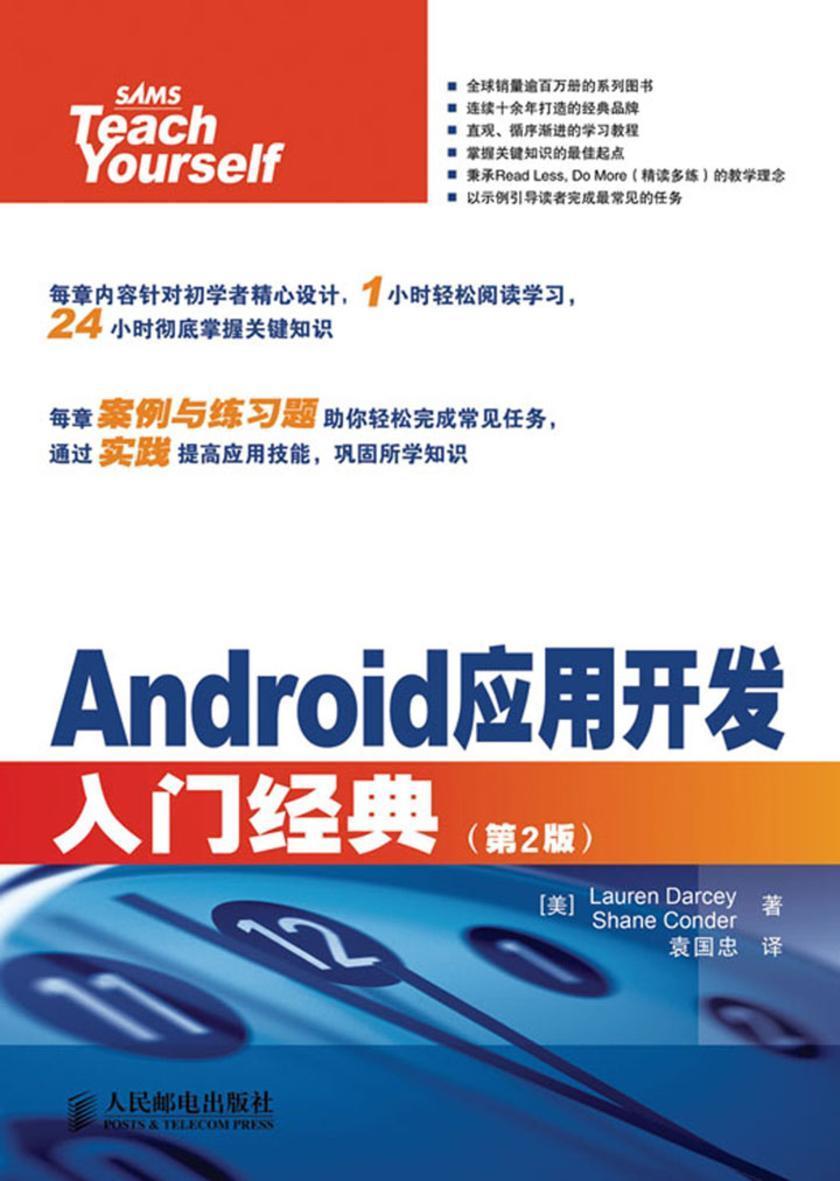 Android应用开发入门经典:第2版