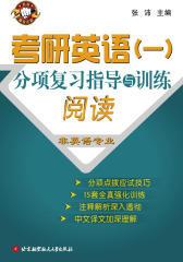 考研英语(一)分项复习指导与训练.阅读(仅适用PC阅读)