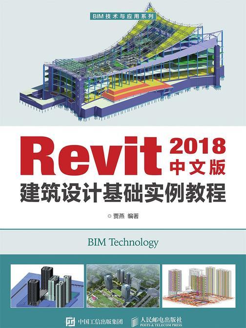 Revit 2018中文版建筑设计基础实例教程