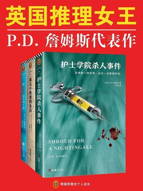 英国推理女王P.D.詹姆斯经典推理集(共3册)