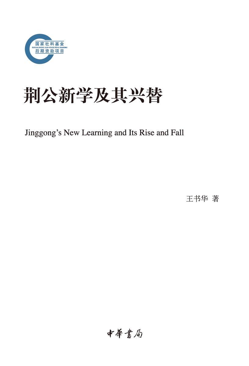 荆公新学及其兴替--国家社科基金后期资助项目