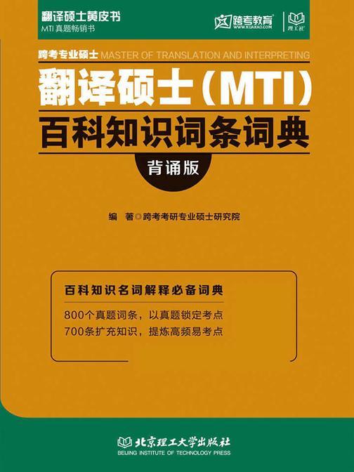 跨考专业硕士翻译硕士(MTI)百科知识词条词典