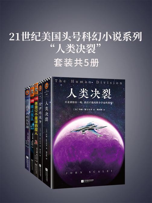 """21世纪美国头号科幻小说系列""""人类决裂""""(套装共5册)"""