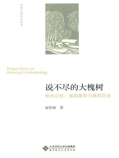 说不尽的大槐树:祖先记忆、家园象征与族群历史