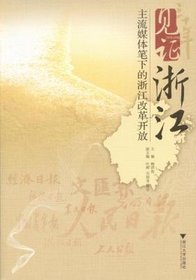 见证浙江——主流媒体笔下的浙江改革开放