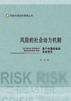 风险的社会动力机制:基于中国经验的实证研究