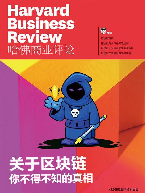 关于区块链,你不得不知的真相(《哈佛商业评论》增刊)(电子杂志)