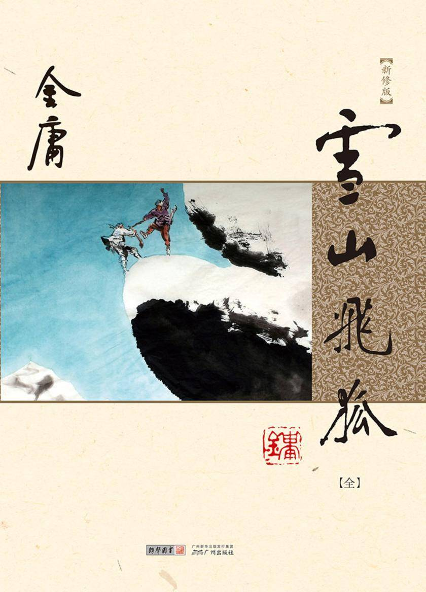 雪山飞狐(新修版 纯文字)全
