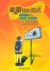旅游汉语速成(仅适用PC阅读)