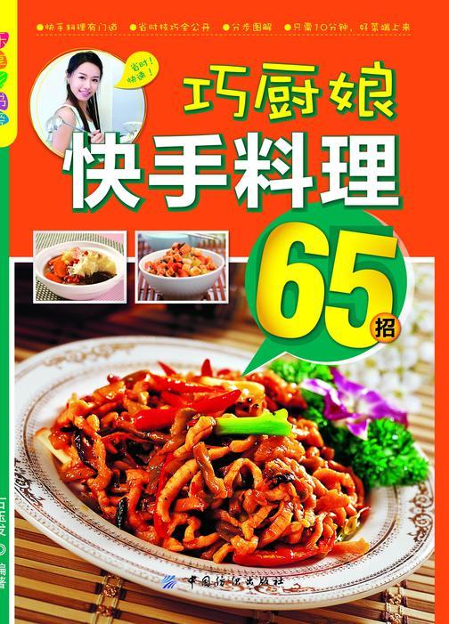 巧厨娘快手料理65招(仅适用PC阅读)