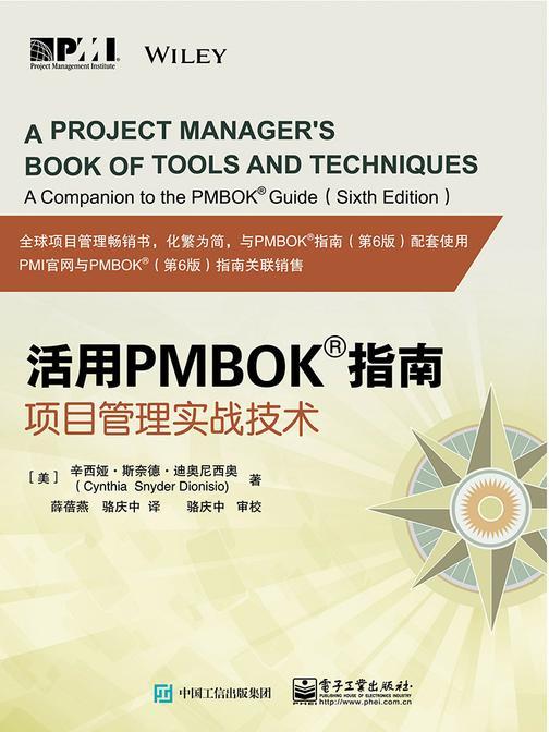 活用PMBOK指南:项目管理实战技术