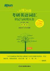 新东方·恋练有词:考研英语词汇识记与应用大全(便携版)
