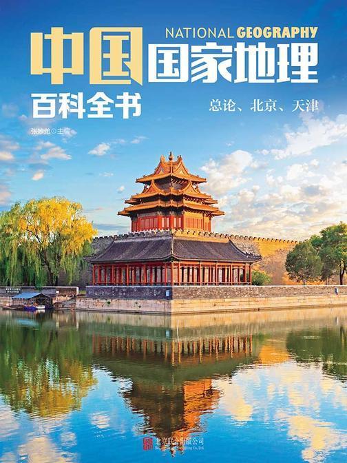 中国国家地理百科全书.总论、北京、天津
