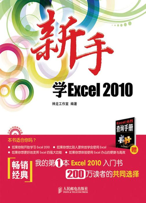 新手学Excel 2010(光盘内容另行下载,地址见书封底)