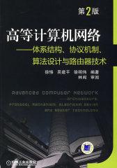 高等计算机网络——体系结构、协议机制、算法设计与路由器技术(试读本)