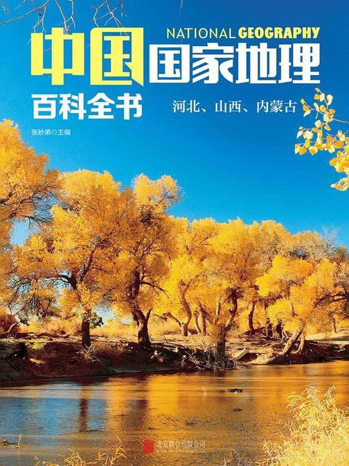 中国国家地理百科全书.河北、山西、内蒙古
