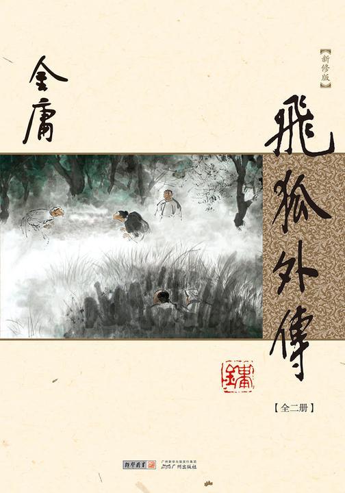 飞狐外传(新修版 纯文字)全二册