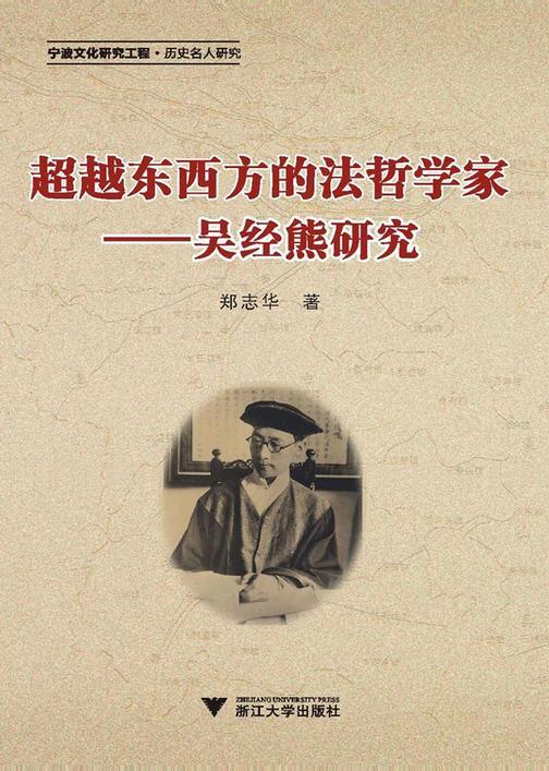 超越东西方的法哲学家——吴经熊研究