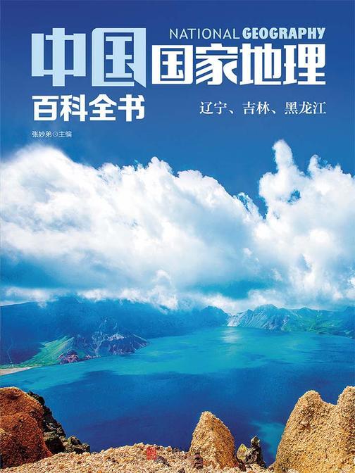 中国国家地理百科全书.辽宁、吉林、黑龙江