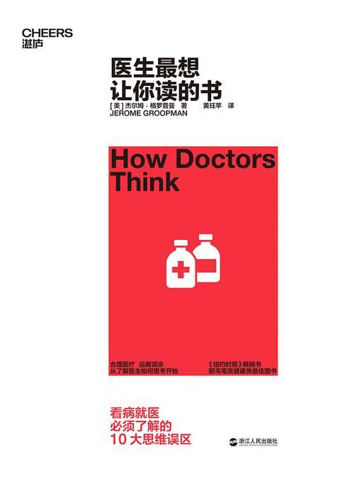 医生最想让你读的书
