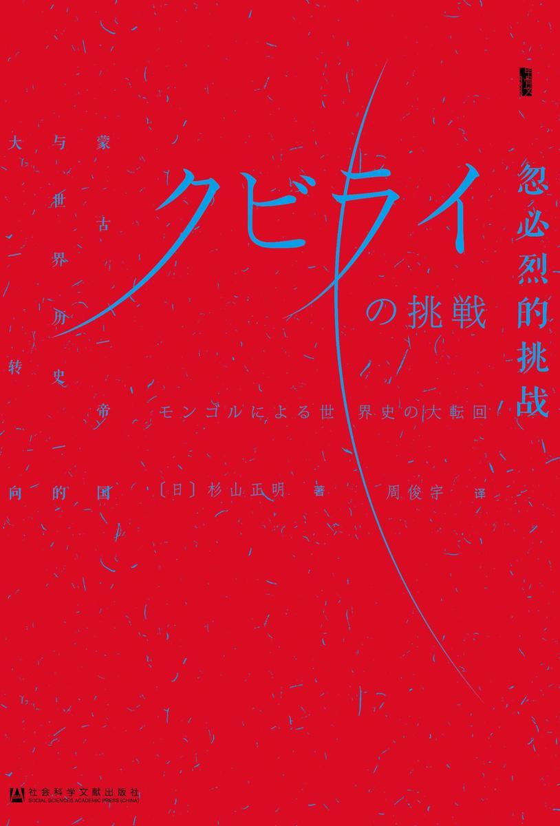 甲骨文系列·忽必烈的挑战:蒙古帝国与世界历史的大转向【日本蒙古史大家杉山正明代表作】