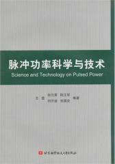 脉冲功率科学与技术(仅适用PC阅读)