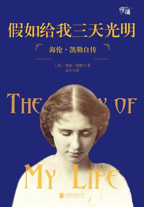 假如给我三天光明(慢读系列,完整、忠实还原盲聋女孩海伦·凯勒以独特方式影响整个世界的一生)